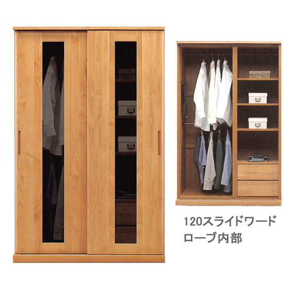 【開梱設置】 洋服タンス ワードロープ 120cm幅「ハート 120 スライドワードローブ」 受注生産