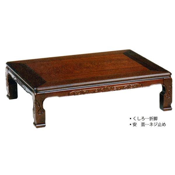 【ポイント増量&お得クーポン】 テーブル座卓 折り脚 国産120cm幅 「くしろ」 送料無料