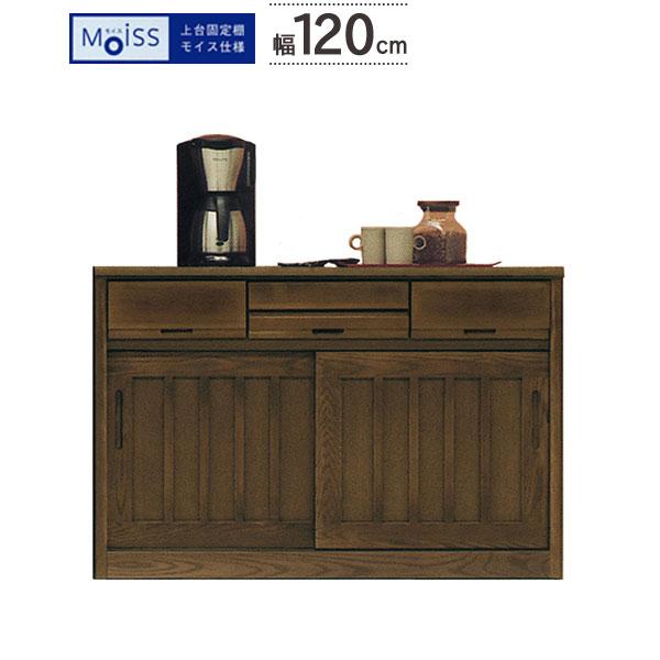 日本製 木製 食器棚 120cm幅 カウンター茶々 タモ無垢 開梱組立設置 送料無料 和風 KKS 河口家具