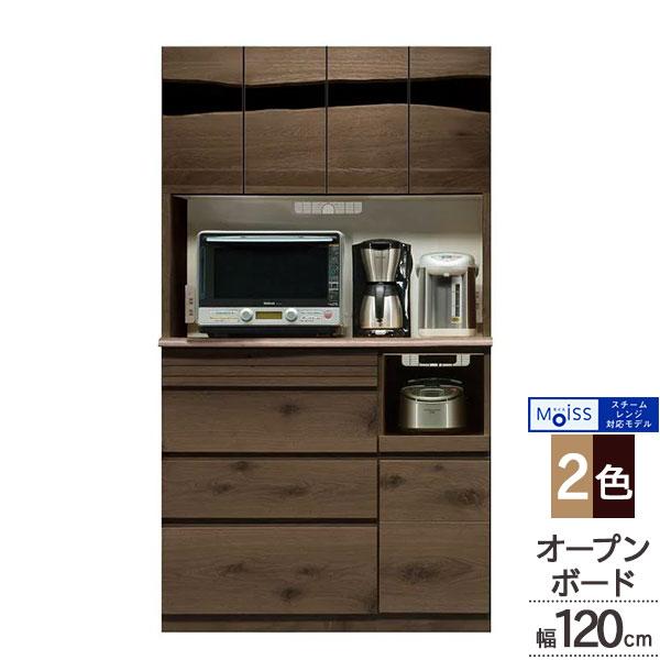 日本製 木製 食器棚 120cm幅 レンジボード大地 DAICHI 120オープンボード 折戸ホワイトオーク ウォールナット 開梱組立設置 送料無料 和風 KKS 河口家具