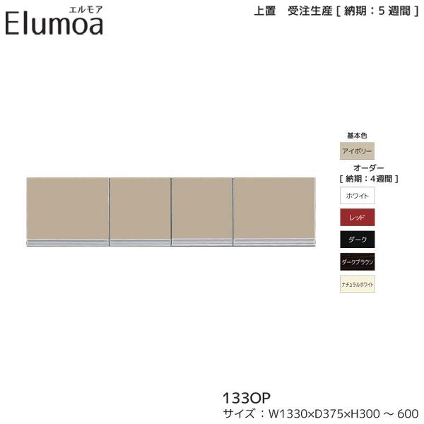 【ポイント大増量&クーポン】 食器棚上置き 高さオーダー 受注生産 開梱設置 送料無料 6色対応 食器棚上の棚 幅133cm 奥行37.5cm 高さ30cmから60cm 国産 日本製 Elumoa エルモア