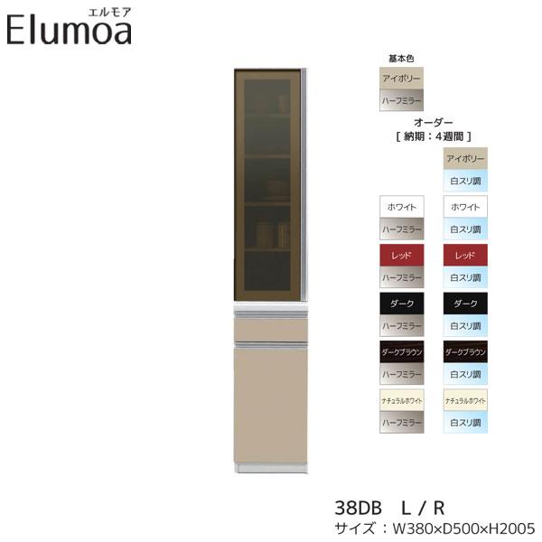 【ポイント増量&お得クーポン】 食器棚 開梱設置 送料無料 12色対応 ダイニングボード 幅38cm 奥行50cm 高さ205cm 国産 日本製 Elumoa エルモア