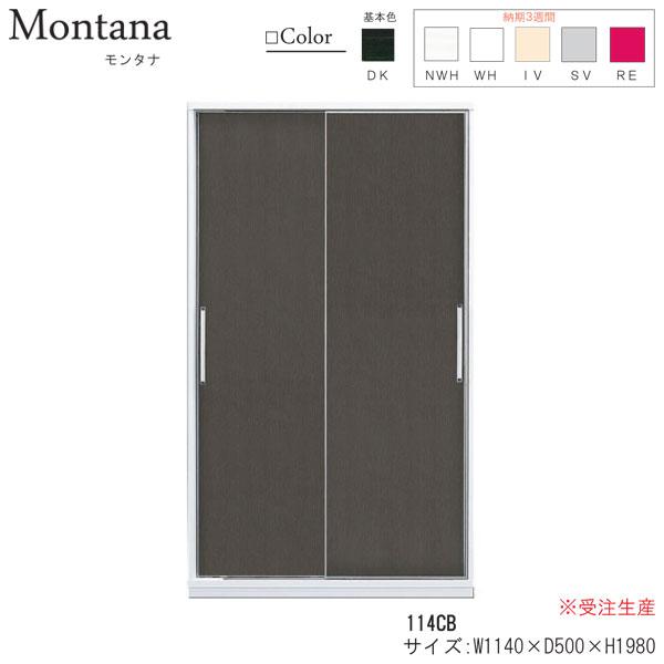 幅114cm 食器棚 開梱設置 送料無料 6色対応 キッチンボード 両扉板戸 中が見えない 隠せる 受注生産 国産 日本製 Montana モンタナ
