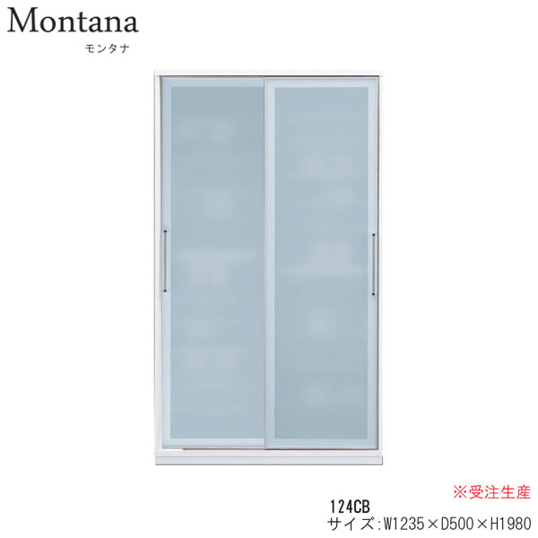 幅124cm 食器棚 開梱設置 送料無料 キッチンボード 両扉すりガラス 中が見えない 隠せる 受注生産 国産 日本製 Montana モンタナ