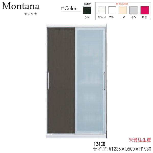 幅124cm 食器棚 開梱設置 送料無料 6色対応 キッチンボード ガラス 板戸 中が見えない 隠せる 受注生産 国産 日本製 Montana モンタナ