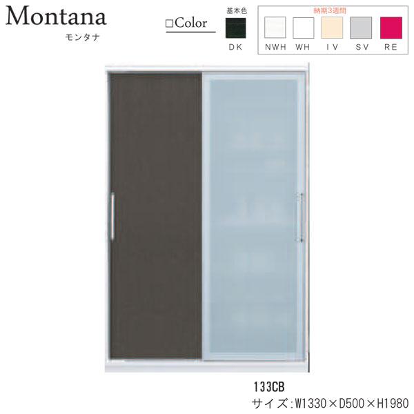 幅133cm 食器棚 開梱設置 送料無料 6色対応 キッチンボード ガラス 板戸 中が見えない 隠せる 奥行50cm 高さ198cm 国産 日本製 Montana モンタナ