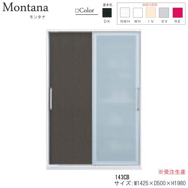幅143cm 中が見えない 隠せる 食器棚 開梱設置 送料無料 6色対応 キッチンボード ガラス 板戸 受注生産 国産 日本製 Montana モンタナ
