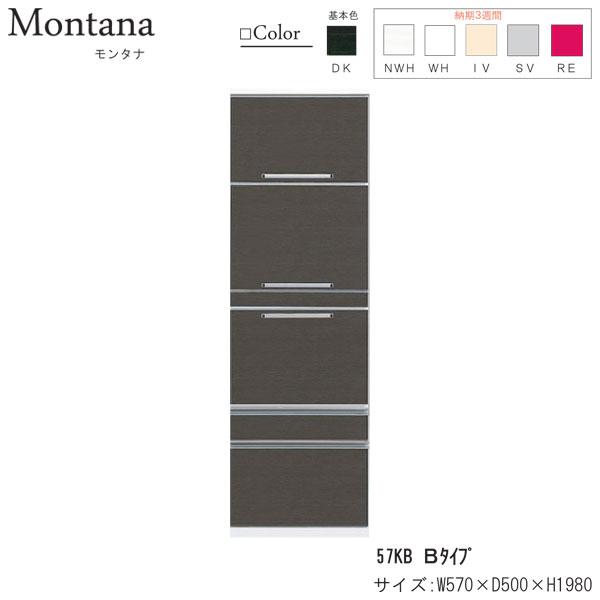 幅57cm 中が見えない 家電が隠せる 食器棚 57KB-B 開梱設置 送料無料 6色対応 キッチン レンジボード 奥行50cm 高さ198cm 国産 日本製 Montana モンタナ