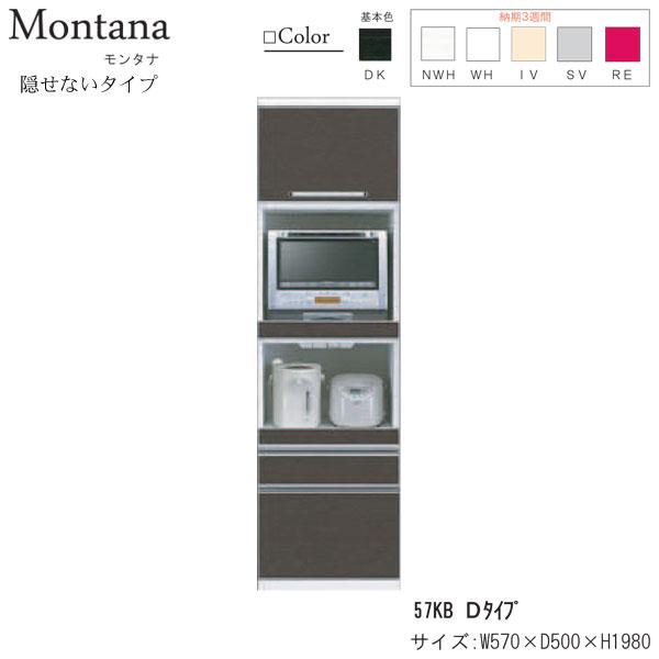 幅57cm 食器棚 開梱設置 送料無料 6色対応 57KB-D キッチン レンジボード 奥行50cm 高さ198cm 国産 日本製 Montana モンタナ