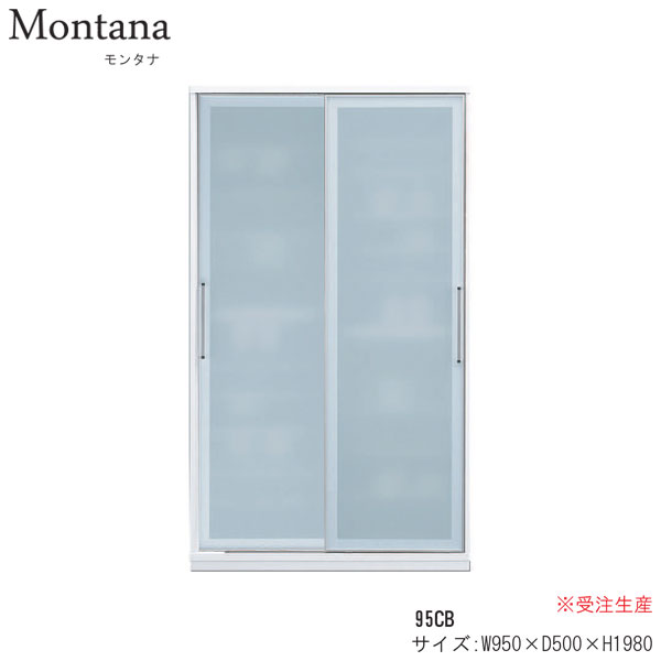 幅95cm 中が見えない 隠せる 食器棚 開梱設置 送料無料 キッチンボード 両扉すりガラス 受注生産 国産 日本製 Montana モンタナ