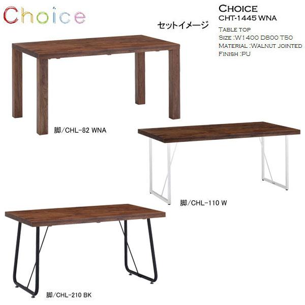 【ポイント増量&お得クーポン】 ミキモク MIKIMOKU Choice 140ダイニングテーブル天板 CHT-1445 WNA ウォールナット 脚部9タイプ食卓テーブル チョイス 開梱設置サービス