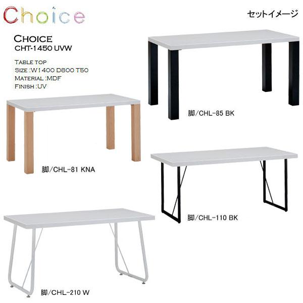 【ポイント増量&お得クーポン】 ミキモク MIKIMOKU Choice 140ダイニングテーブル天板 CHT-1450 UVW ホワイト 脚部9タイプ食卓テーブル チョイス 開梱設置サービス