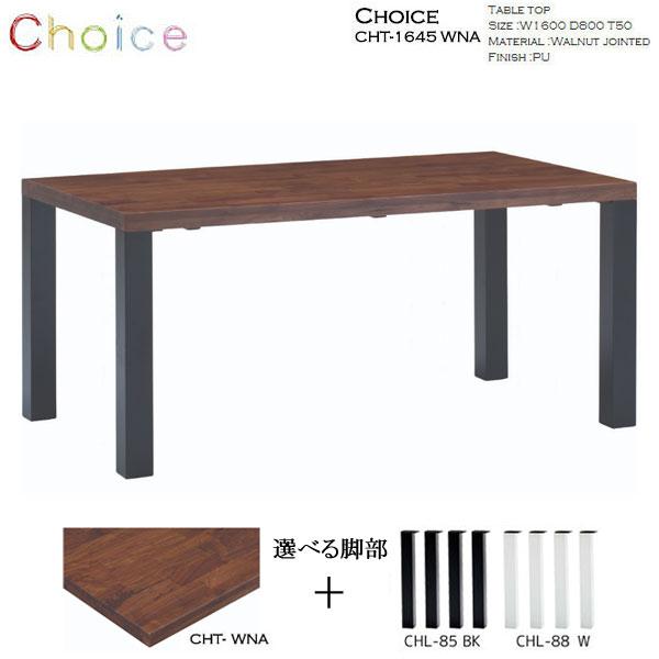 【ポイント増量&お得クーポン】 ミキモク MIKIMOKU Choice 160ダイニングテーブル天板 CHT-1645 WNA ウォールナット 脚部9タイプ食卓テーブル チョイス 開梱設置サービス