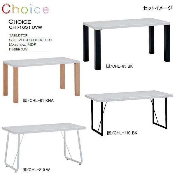 【ポイント増量&お得クーポン】 ミキモク MIKIMOKU Choice 160ダイニングテーブル天板 CHT-1651 UVW ホワイト 脚部9タイプ食卓テーブル チョイス 開梱設置サービス