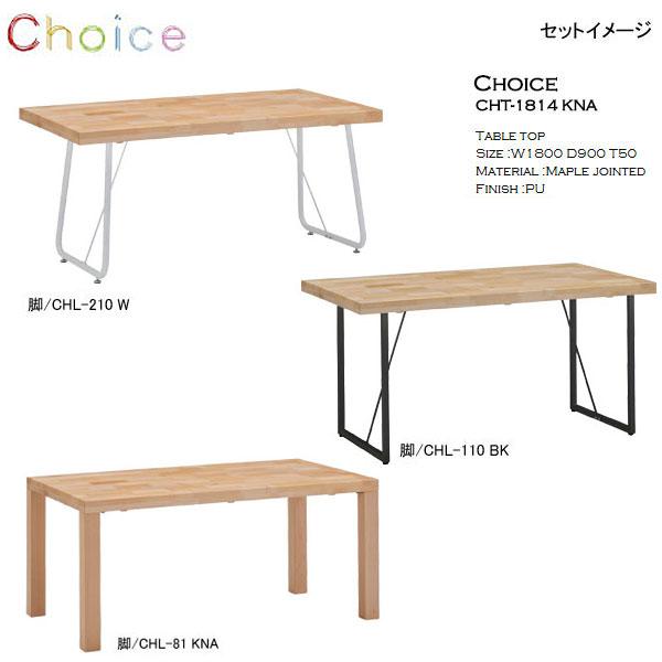 【ポイント増量&お得クーポン】 ミキモク MIKIMOKU Choice 180ダイニングテーブル天板 CHT-1814 KNA メープル 脚部9タイプ食卓テーブル チョイス 開梱設置サービス