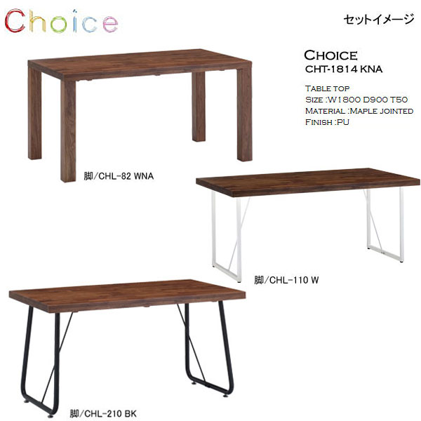 【ポイント増量&お得クーポン】 ミキモク MIKIMOKU Choice 180ダイニングテーブル天板 CHT-1845 WNA ウォールナット 脚部9タイプ食卓テーブル チョイス 開梱設置サービス