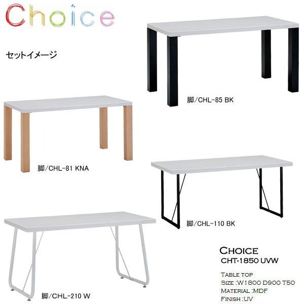 【ポイント増量&お得クーポン】 ミキモク MIKIMOKU Choice 180ダイニングテーブル天板 CHT-1850 UVW ホワイト 脚部9タイプ食卓テーブル チョイス 開梱設置サービス