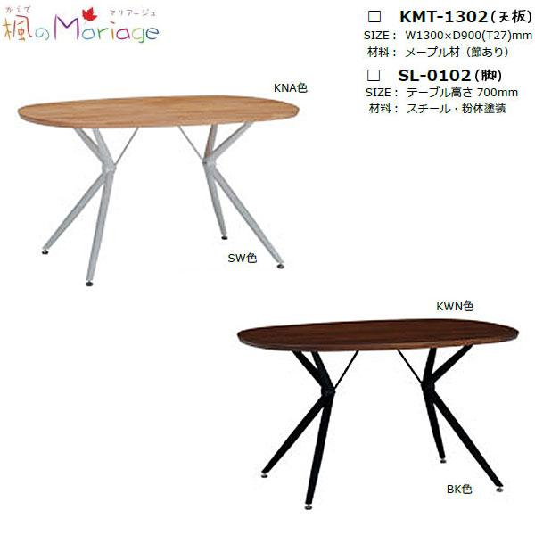 【ポイント増量&お得クーポン】 ミキモク MIKIMOKU 楓のMariage 130ダイニングテーブル天板 KMT-1302 KNA/KWN メープル 脚部 SL-0102 SW/BK食卓テーブル 楓のマリアージュ 開梱設置サービス