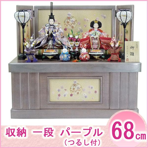 【ポイント最大33倍&お得クーポン】 雛人形 ひな人形 収納飾り雛飾り 節句人形 一段収納飾り 送料無料