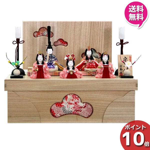 ラッピング無料 雛人形 収納飾り お雛様 親王飾り 日本全国 送料無料 初節句 お祝い 節句人形 五人飾り ひな人形 収納飾り45cm 人気 親王雛飾