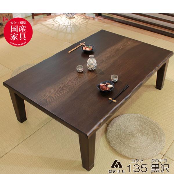 こたつ コタツ 炬燵 家具調 暖卓天然木タモ突板 はがし加工国産 135cm幅 黒沢 単品