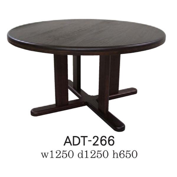 【ポイント増量&お得クーポン】 テーブル ダイニングテーブル 国産天然木 125cm幅 「ADT-266-125」丸型 送料無料