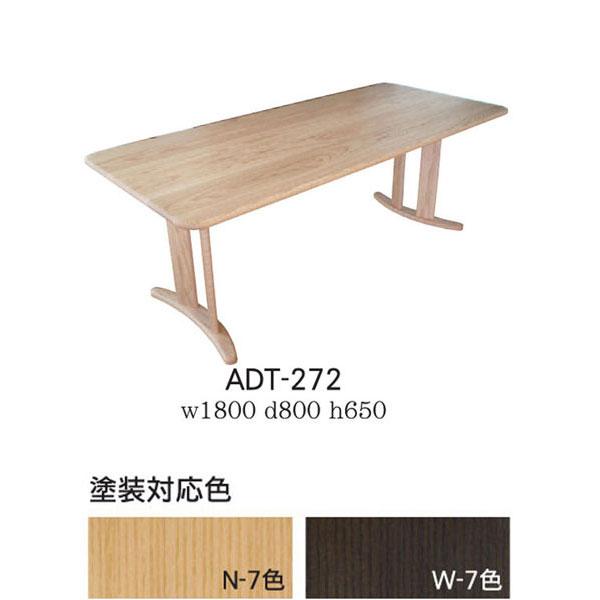 【ポイント増量&お得クーポン】 テーブル ダイニングテーブル 国産天然木 「ADT-272-180」送料無料 開梱設置