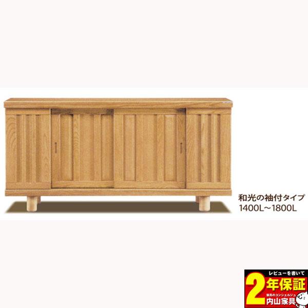 【国産】 下駄箱 140cm幅ロータイプシューズボックス『和光 1400L』開梱・設置!送料無料!