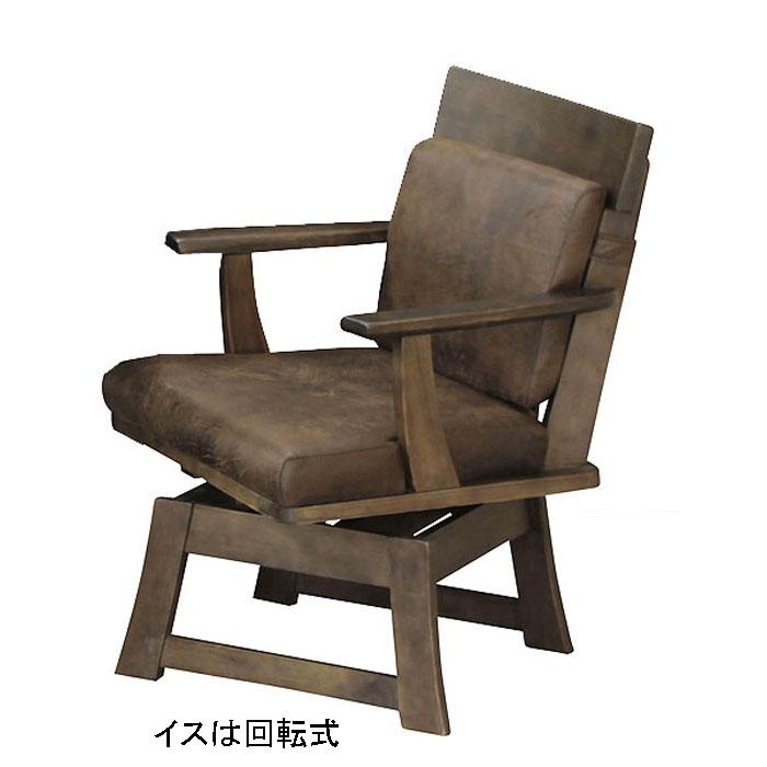 【6/4~ポイント大増量&お得クーポン】 椅子 イス ダイニングチェア 肘付椅子 回転椅子【響】送料無料