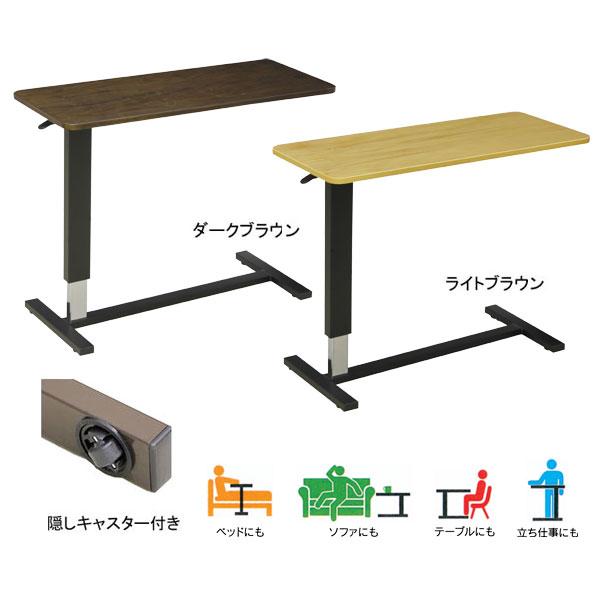【ポイント増量&お得クーポン】 マルチ昇降テーブル ベッド用昇降テーブルキャスター付 カラー対応2色LW-98 送料無料※※DB色が5月20日入荷予定