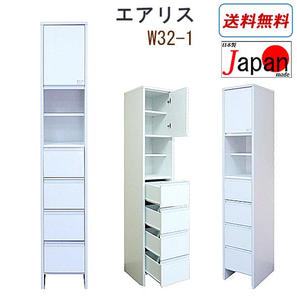 日本製 32cm幅 収納 ランドリーチェスト ランドリーボックス「earisu エアリス」32-1 収納 送料無料 すき間収納 国産 ホワイト