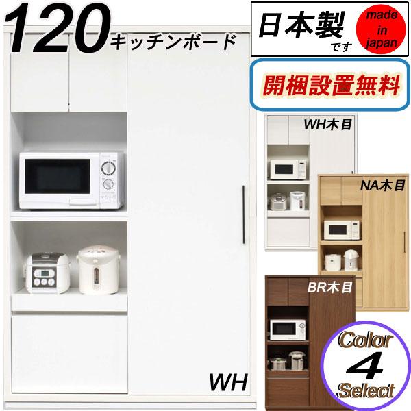日本製 120cm幅 収納 食器棚 オープンボード「フラン 120キッチンボード」キッチンボード レンジ台送料無料 開梱設置 ホワイト ブラウン