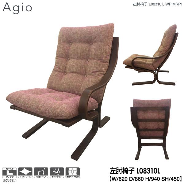 冨士ファニチア (富士ファニチャー) 受注生産品 Agio 左肘椅子 1Pソファ 1人掛けソファー 国産「L08310L」 受注生産品 開梱設置・送料無料【各種バリエーションお選びできます】
