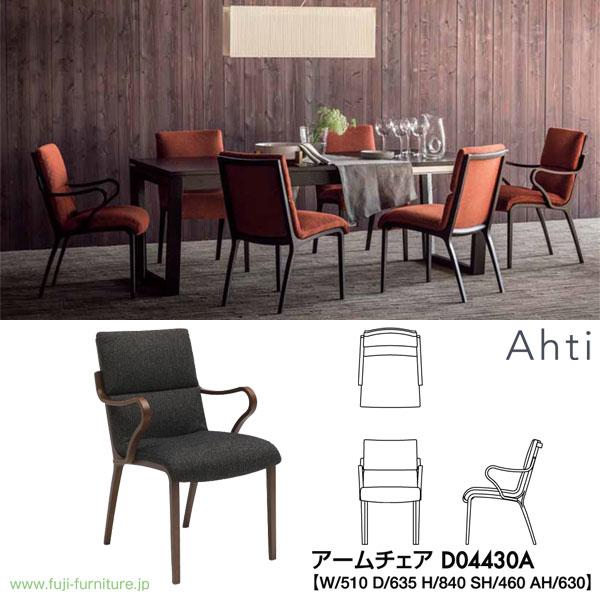 \ポイント増量&お得クーポン/冨士ファニチア (富士ファニチャー) 受注生産品 国産Ahti アームチェア ダイニングチェアー 食卓椅子 イス「D04430A」 開梱設置・送料無料 【各種バリエーションお選びできます】