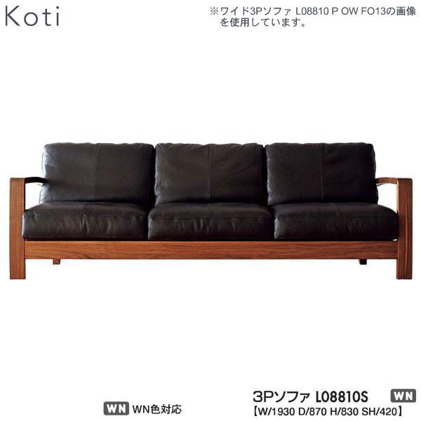 冨士ファニチア (富士ファニチャー) Koti コティ 3Pソファ 3Pチェアー 3人掛けソファー 3人掛けチェアー「L08810S」 受注生産品 国産 開梱設置・送料無料 【各種バリエーションお選びできます】