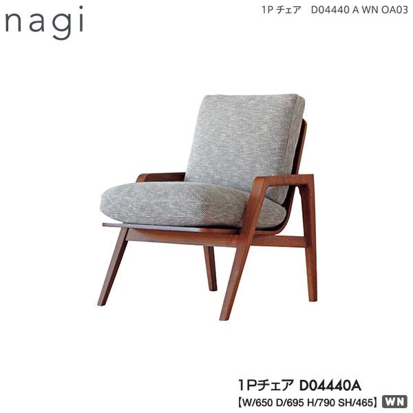 冨士ファニチア (富士ファニチャー) nagi ナギ 1Pチェアー 1Pソファー 1人掛けチェアー 1人掛けソファー 椅子「D04440A」 受注生産品 国産 開梱設置・送料無料 【各種バリエーションお選びできます