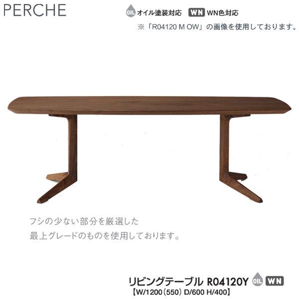 冨士ファニチア (富士ファニチャー) 受注生産品 国産PERCHE リビングテーブル センターテーブル ローテーブル「R04120Y」 幅1200mm 奥行600mm 送料無料【各種バリエーションお選びできます】