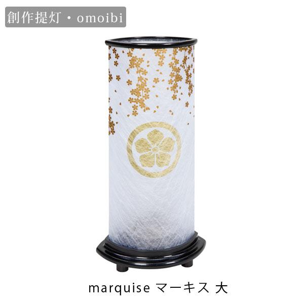 盆提灯 創作提灯 インテリア モダン提灯omoibi おもいび マーキス 小 LED仕様 電池式8700-81-021A