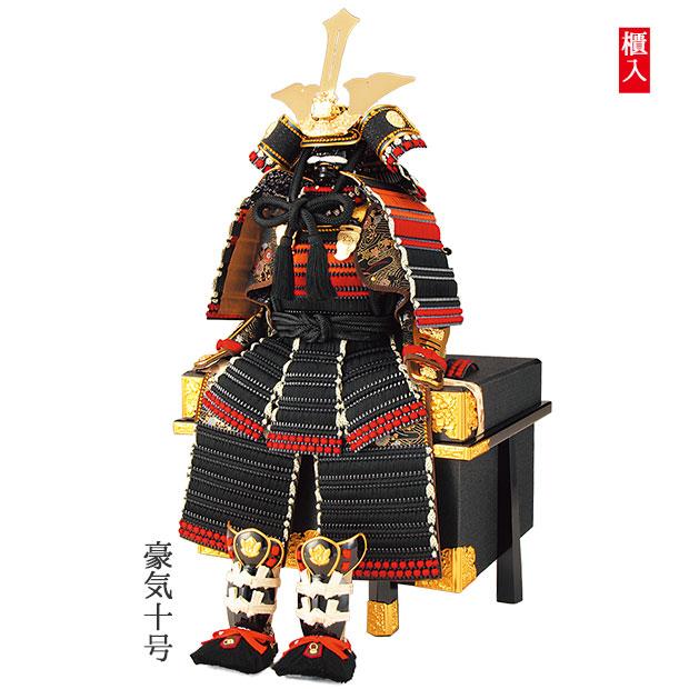 五月人形 豪気 10号 鎧 櫃入 鎧収納飾り 鎧平飾り 五月飾り 初節句 端午の節句 日本製 忠保作