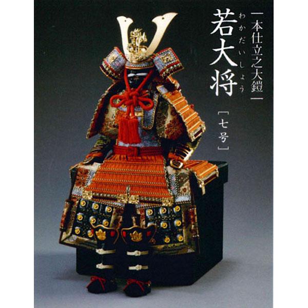 五月人形 若大将 七号 鎧 鎧飾り 櫃入 五月飾り 初節句 端午の節句 忠保作