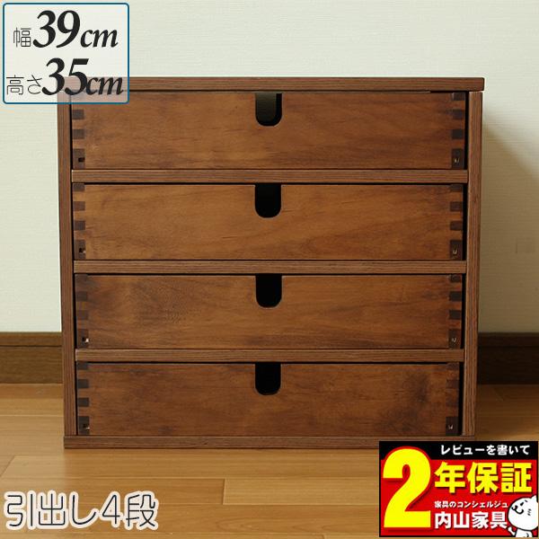 収納 引出し 小物入れ 木製 4段 小箱 整理棚 幅39.5cm ウォールナット色 ※シェルフ別売り 人気 玄関渡し 完成品