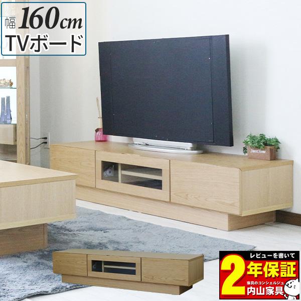 テレビボード TVボード TV台 160cm ナチュラル 【玄関渡し】 ロータイプ スローダウンステー 木製 北欧風 シンプル 完成品