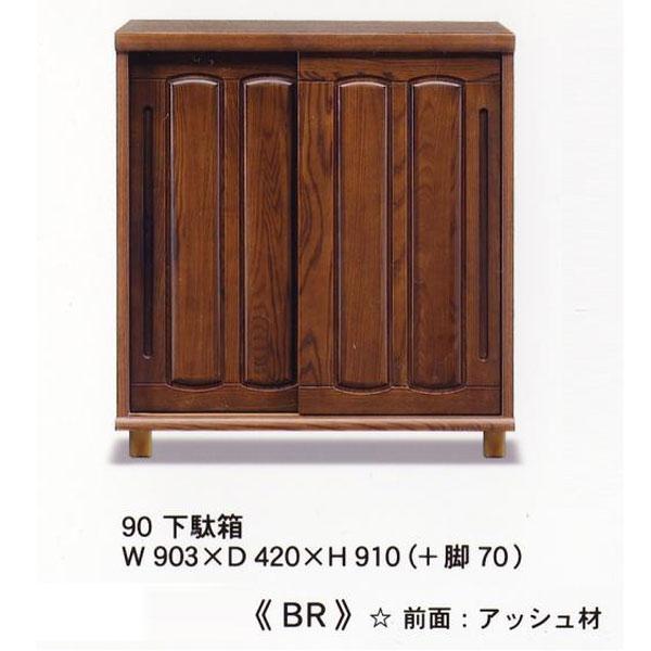 シューズボックス 90cm幅 下駄箱完成品 アッシュ材 カラー2色送料無料