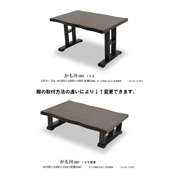 【ポイント増量&お得クーポン】 テーブル センターテーブルダイニングテーブル 2WAY 天然木125cm幅 送料無料