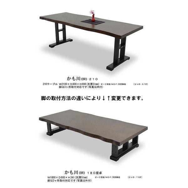 【ポイント増量&お得クーポン】 センターテーブルダイニングテーブル2WAY 天然木210cm幅 送料無料