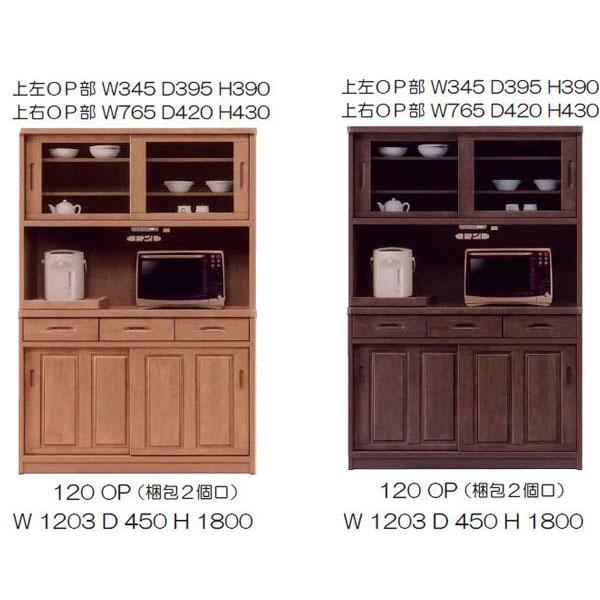 オープン食器棚 120cm幅 引き戸 レンジ台レンジボード 完成品 和風国産 送料無料 開梱設置