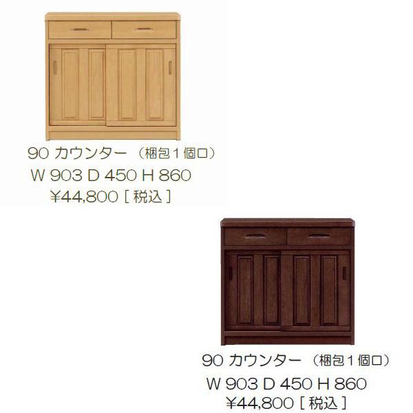 キッチンカウンター 90cm幅完成品 国産引き戸 送料無料