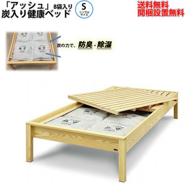 LIZUMO シングルサイズ 日本製 国産 調湿 湿気取り炭入り健康ベッド「森の寝床 アッシュ」ヘッドレスタイプ大山竹炭 誠守 カビ対策 送料無料 開梱設置