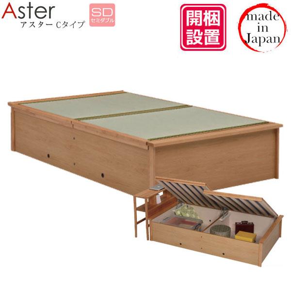 【開梱設置】 セミダブルベッド 畳ベッド ベッドフレーム収納付き 国産 F☆☆☆☆「Aster(アスター) Cタイプ」