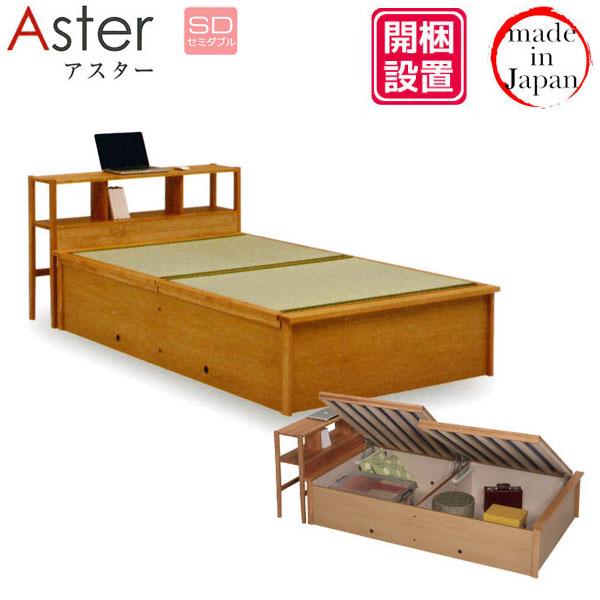 【開梱設置】 セミダブルベッド 畳ベッド ベッドフレーム収納付き 国産 F☆☆☆☆「Aster(アスター)」
